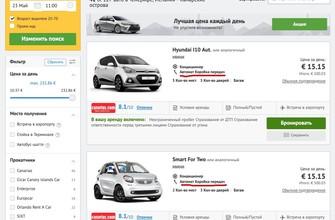 EconomyBookings, автомат от 15 евро/сутки