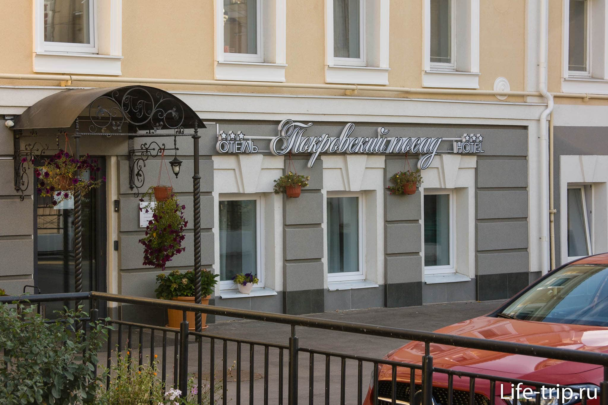 Отель Покровский Посад в Нижнем Новгороде
