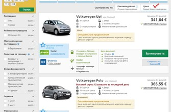 Rentalcars, ручная коробка от 10 евро/сутки