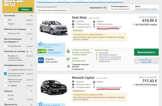 Rentalcars, автомат от 18 евро/сутки