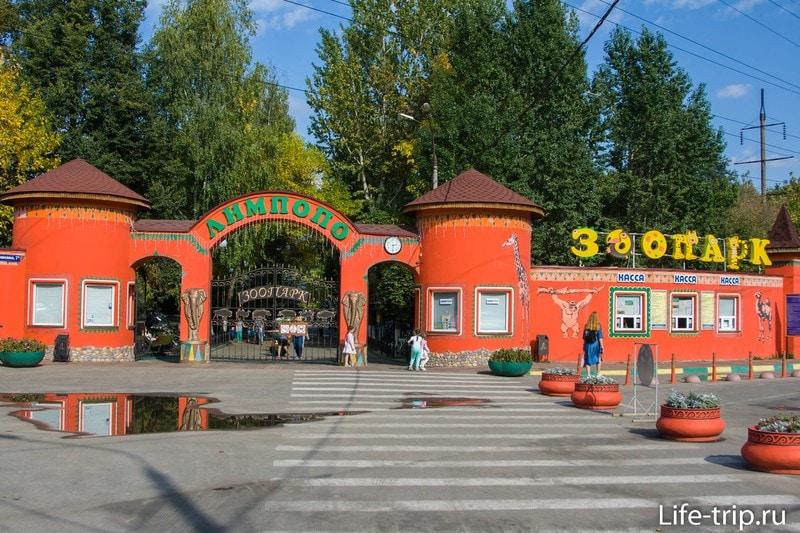 Главный вход в Зоопарк Лимпопо в Нижнем Новгороде