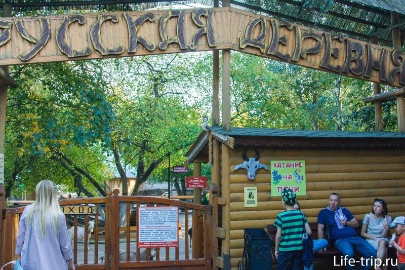 Вход в контактный зоопарк