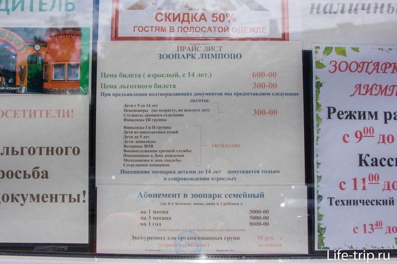 Зоопарк Лимпопо в Нижнем Новгороде - приятное место для детей и взрослых