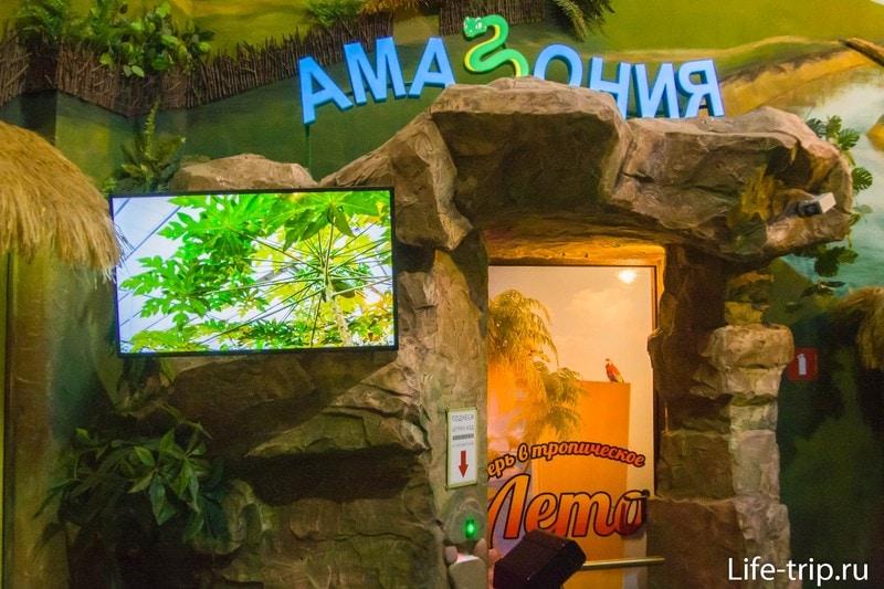 Вход в дополнительную, платную зону зоопарка