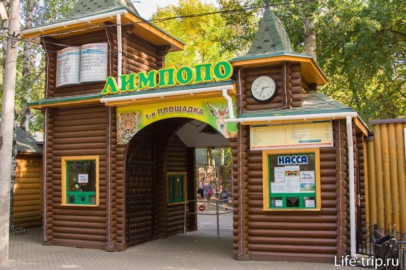 Вход в первую часть зоопарка