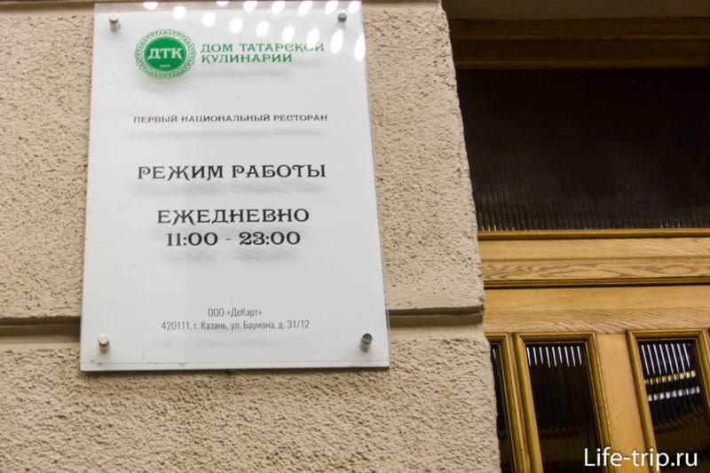 Дом Татарской Кулинарии в Казани - лучший на Баумана