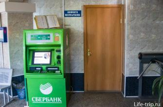 Единственный банкомат в помещении