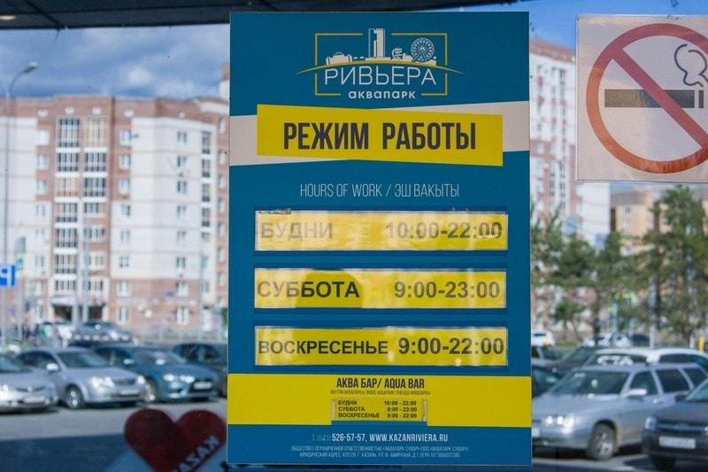 Аквапарк Ривьера в Казани - море воды, море людей