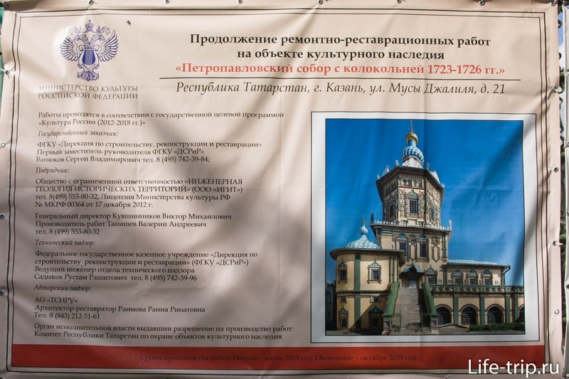 Петропавловский собор в Казани (на реконструкции)
