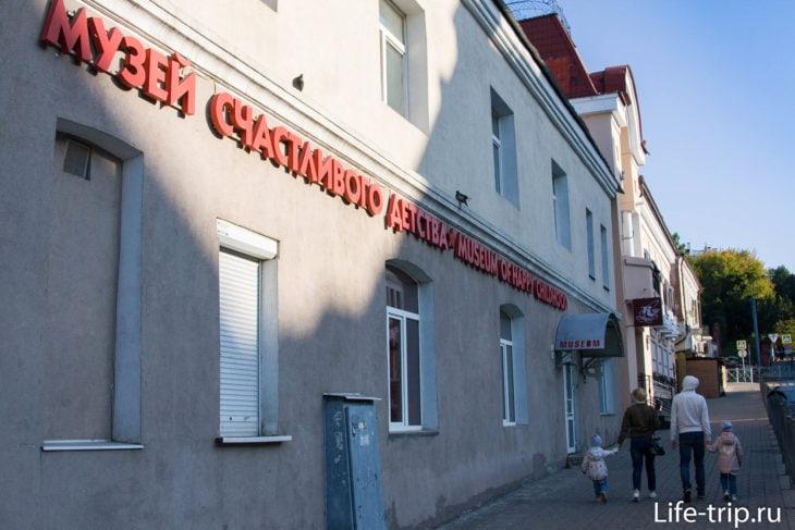 Музей Счастливого Детства в Казани - рожденный в СССР