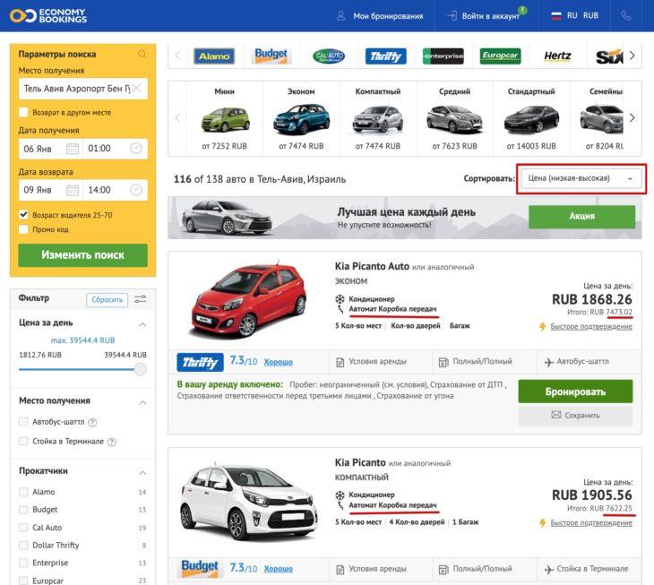 Стоимость аренды машины в Израиле на Economybookings
