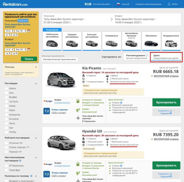 Стоимость аренды авто в Израиле на Rentalcars