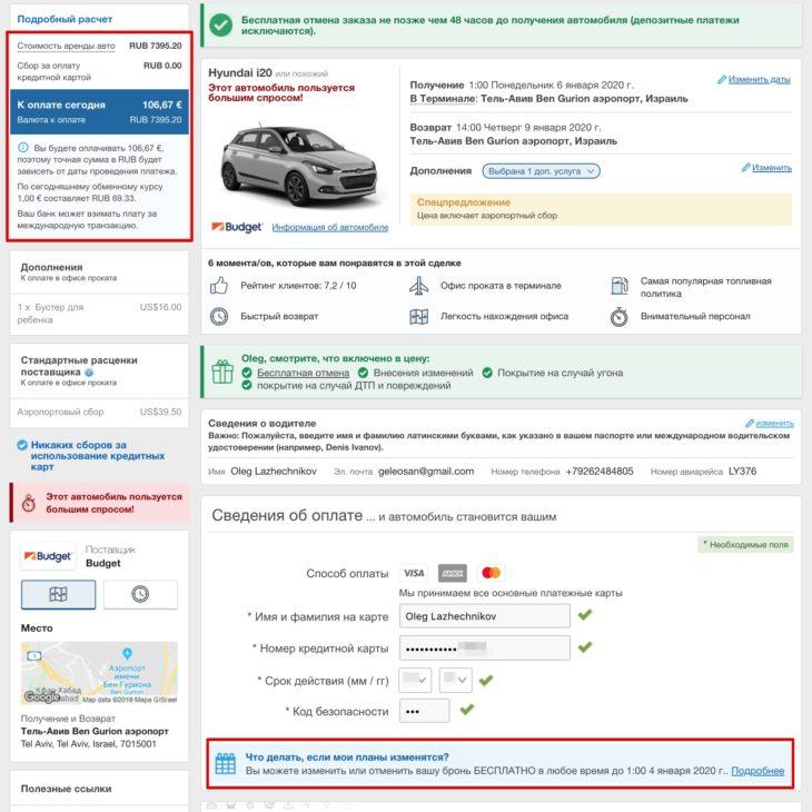 Оплата машины и важные нюансы