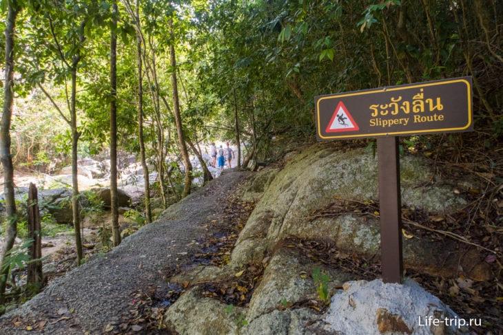 Начало тропы к водопаду Daeng на Пангане