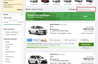 Стоимость аренды авто на Пхукете у Economybookings