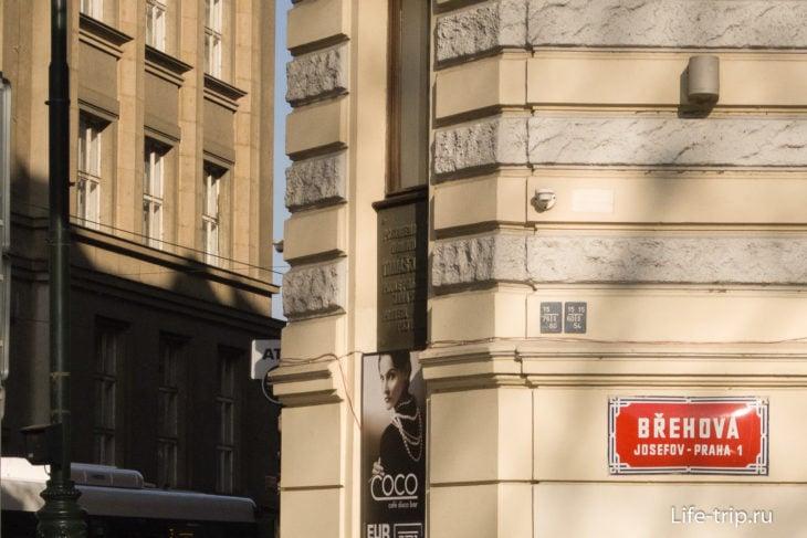 Красный знак на доме – Еврейский квартал в Праге 1