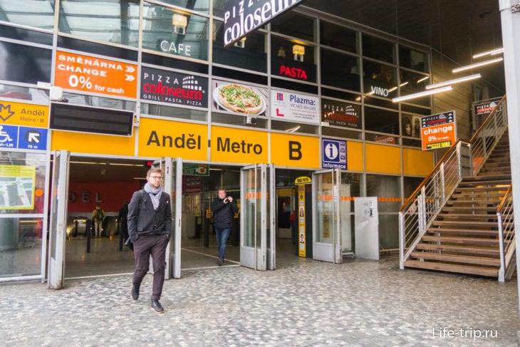 Вход в метро, примыкающий к торговому центру