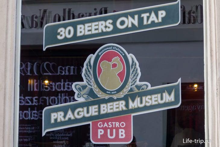 Музей пива в Праге – 30сортов со всей Чехии