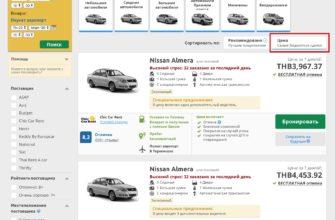 Стоимость аренды авто на Пхукете у Rentalcars