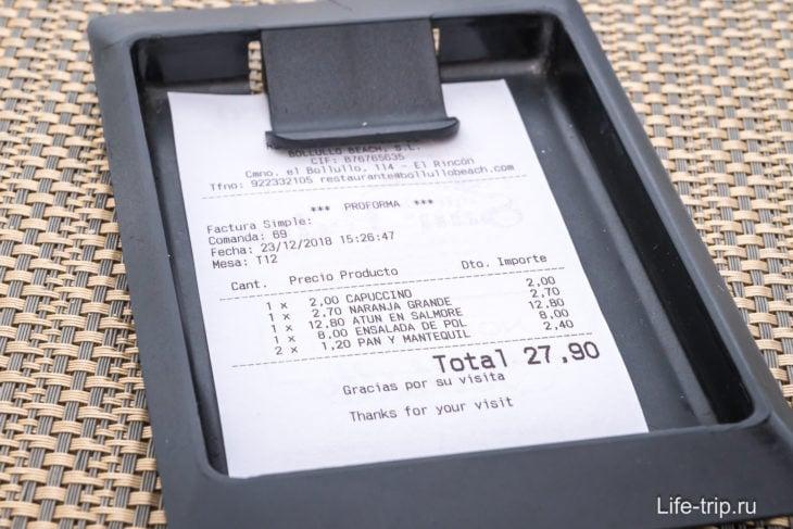 Чек в популярном туристическом ресторане: 2 напитка + 2 блюда + хлеб/соус