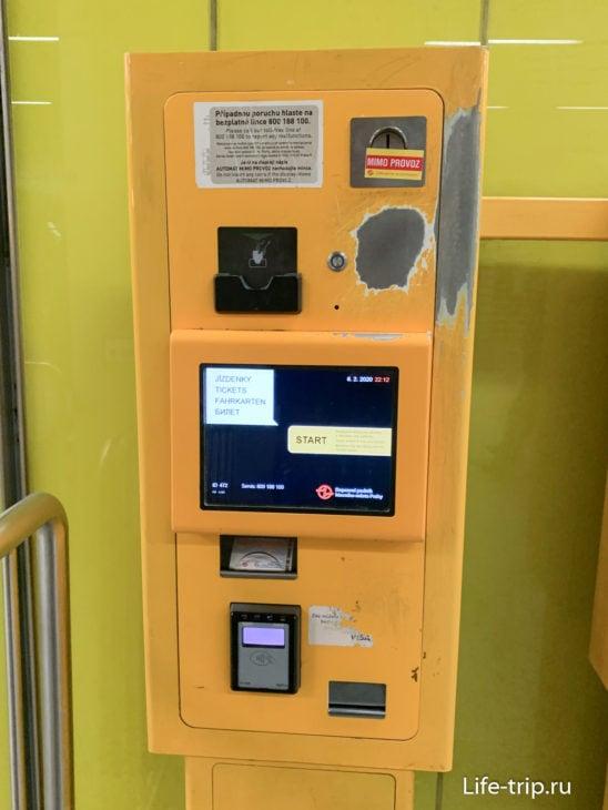 Жёлтый терминал для продажи билетов