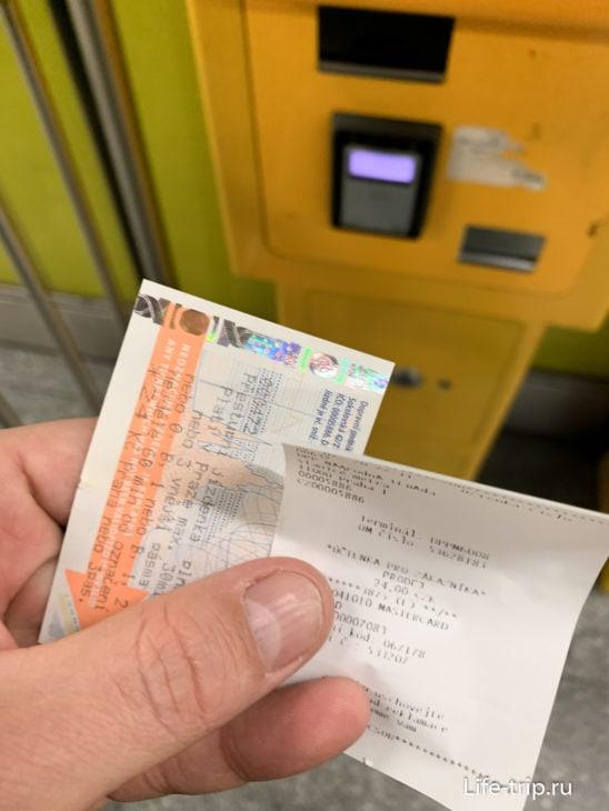 Справа – чек, слева (со стрелочкой) – билет