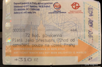 Билет, пробитый несколько раз