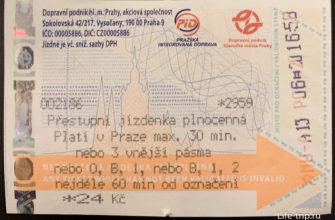 Правильно пробитый билет