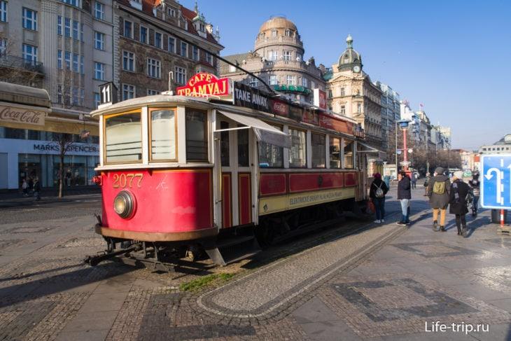 Кафе-трамвай на Вацлавской площади