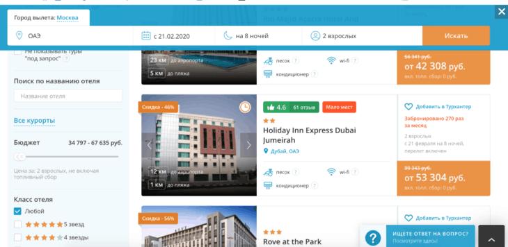 Поиск тура на сайте Travelata