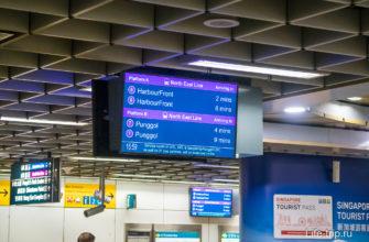На табло указано время прибытия поезда