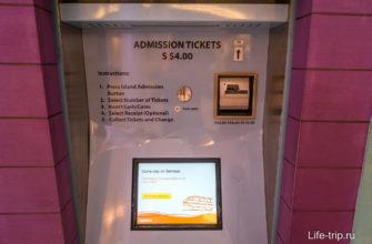 Автомат для покупки билета на монорельс