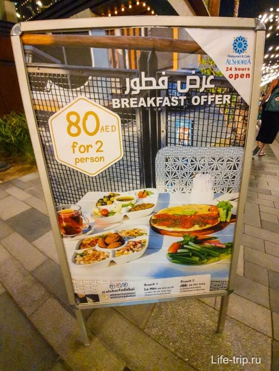 Предложения от ресторанов повсюду, на самых видных местах