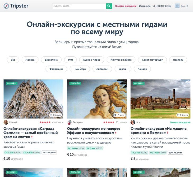 Онлайн экскурсии от Tripster - на время карантина и после