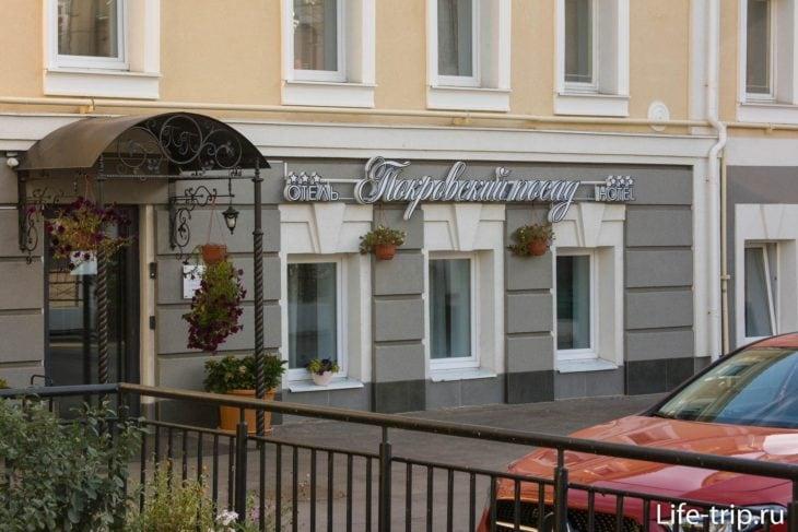 Отель «Покровский Посад»