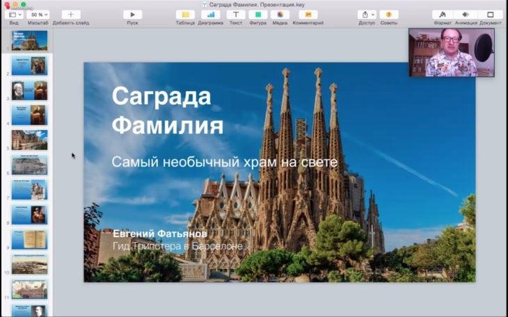 Экскурсия по храму Саграда Фамилия - в онлайн формате