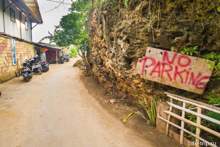 Парковаться возле них не стоит, есть место дальше по дороге
