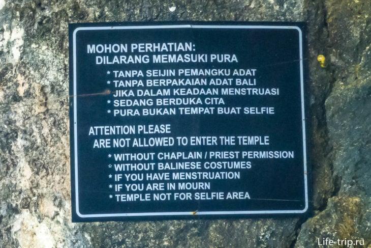Правила посещения храма (всем пофиг)