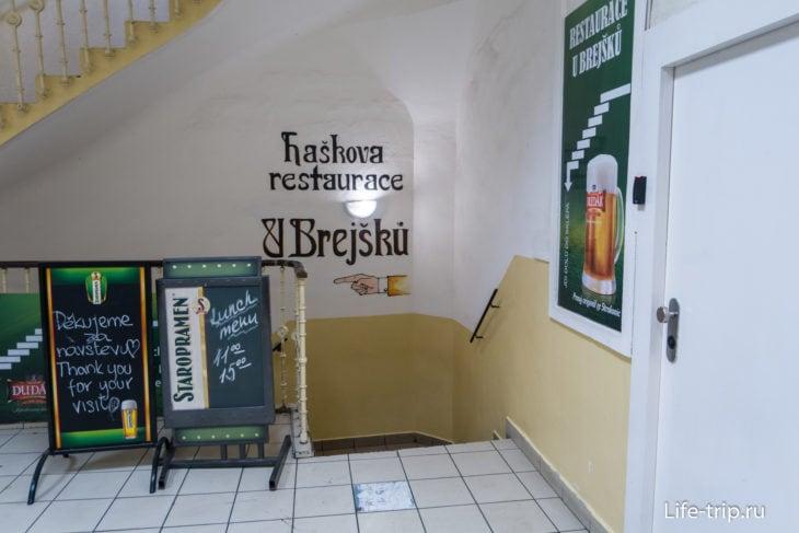 Вход в подвальное помещение «У Брейшика»