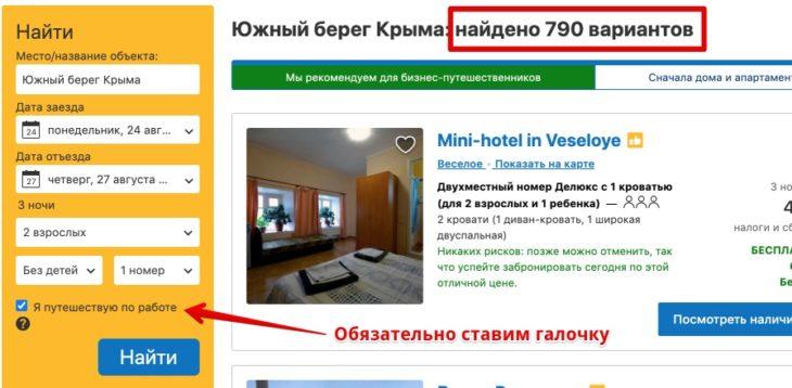 Как забронировать отель в Крыму