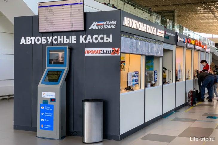Как добраться из аэропорта Симферополя - цены и расписание