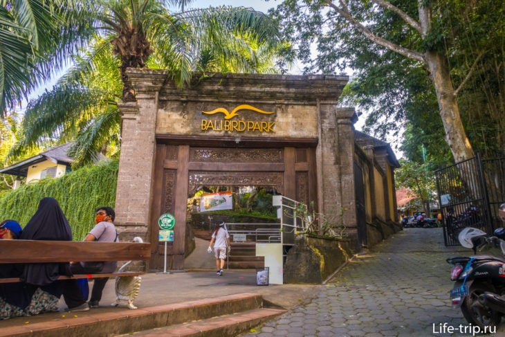 Вход в парк птиц на Бали