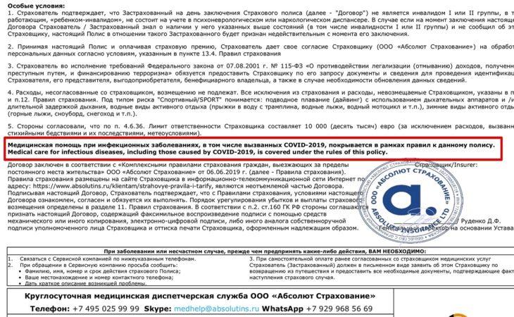 Правильная страховка для Украины содержит фразу