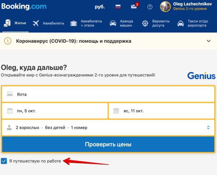 Как и где забронировать отель в Крыму
