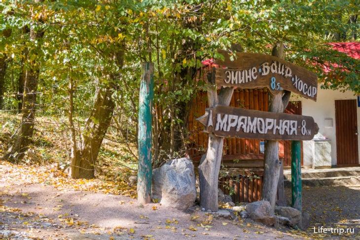 Указатель на Мраморную пещеру в Крыму, начало подъёма