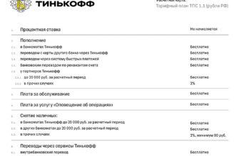 Тарифы Тинькофф Джуниор