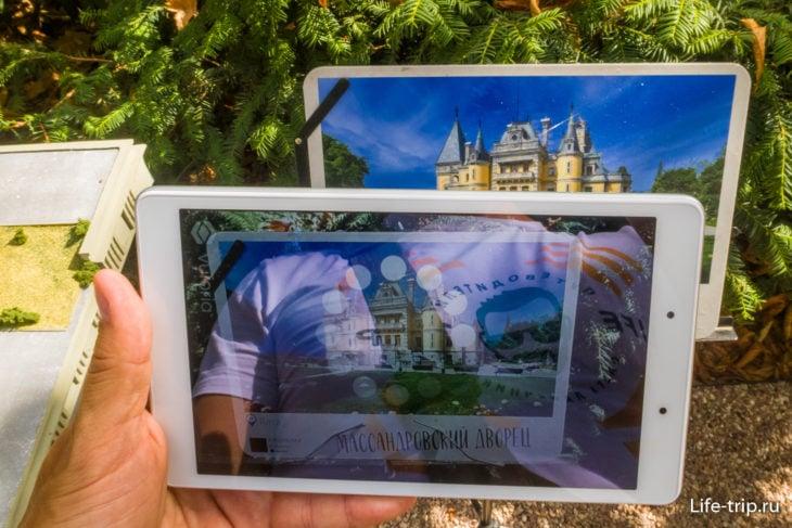 Планшет с электронным гидом по парку миниатюр