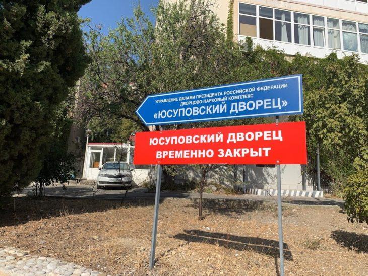 Пока Юсуповский дворец в Крыму посетить нельзя.
