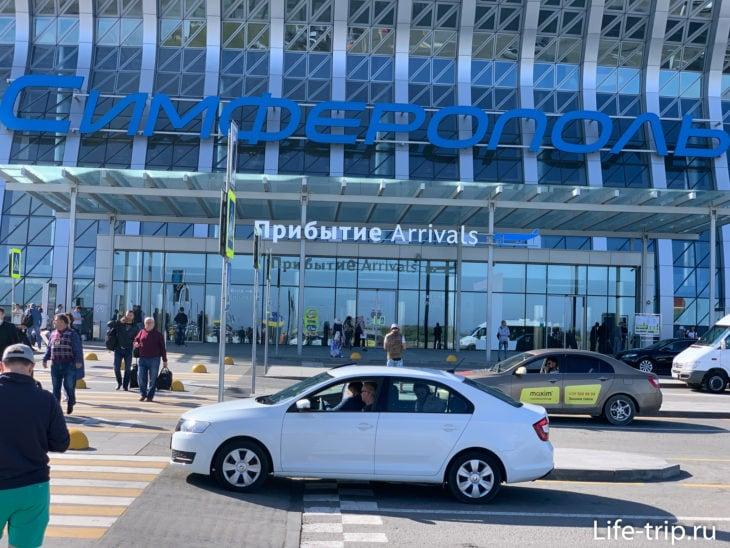 Аренда машины в Симферополе в аэропорту