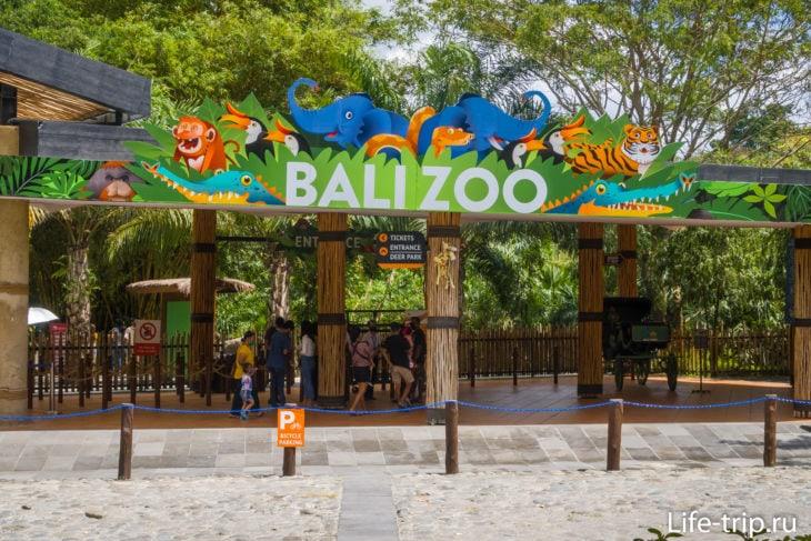 Главный проход в Зоопарк Бали